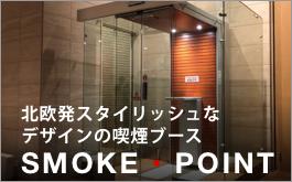 Smoke・point